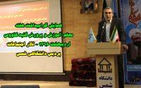 حضور رئیس سازمان نوسازی مدارس کشور  در دانشگاه شمس