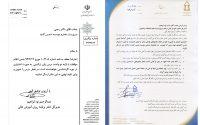 مجوز ایجاد و ارایه درس زبان و ادبیات ترکمن در دانشگاه شمس