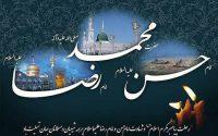 ایام سوگواری حضرت ختمی مرتبت(ص)، امام حسن مجتبی(ع) و ثامن الحجج(ع) تسلیت باد.