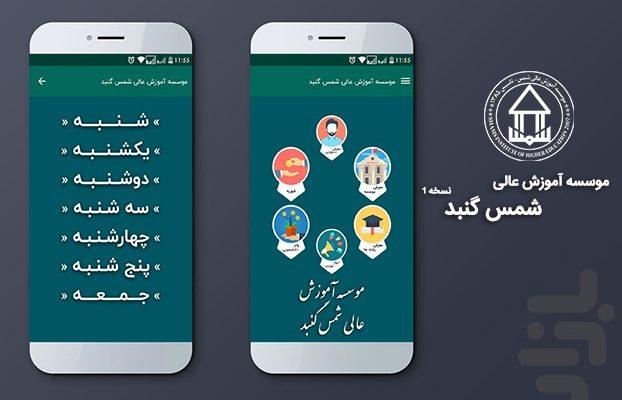 رونمایی از اولین اپلیکیشن دانشگاهی در ایران با امکانات فراوان