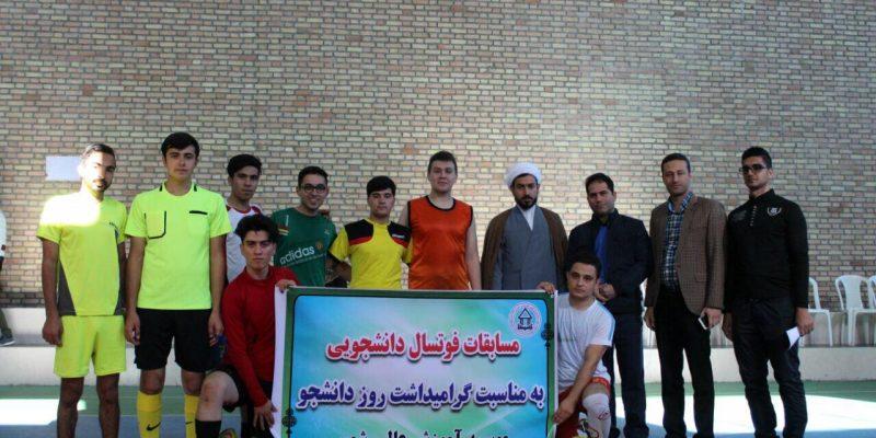 ⚽️🏆🥇 پایان رقابت های ورزشی فوتسال دانشجویی با برتری تیم: ✅ پدیده شمس ✅