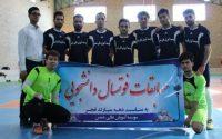 """?مسابقات فوتسال دانشجویی به مناسبت گرامیداشت دهه فجر در """"موسسه آموزش عالی شمس"""""""