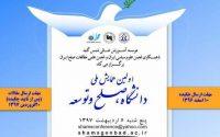 ✅اولین همایش ملی صلح و توسعه فردا پنج شنبه ۶ اردیبهشت  در دانشگاه شمس