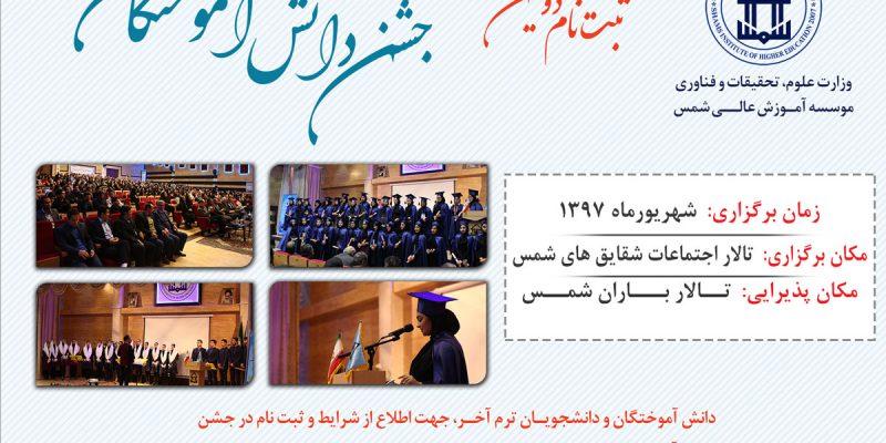 🔵 اطلاعیه ستاد برگزاری جشن دانش آموختگان