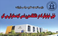 سخنرانی رئیس انجمن علوم سیاسی ایران