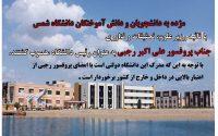 مژده به دانشجویان و دانش آموختگان دانشگاه شمس