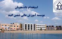 استخدام دانشجویان دانشگاه شمس گنبد