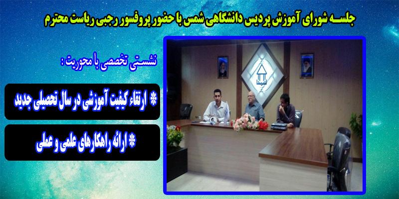 جلسه شورای آموزش پردیس دانشگاهی شمس با حضور پروفسور رجبی ریاست محترم دانشگاه