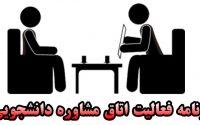 اطلاعیه مرکز مشاوره دانشجویی: