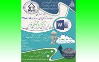 اطلاعیه برگزاری سمینار آموزشی استفاده از توانایی های نرم افزار word
