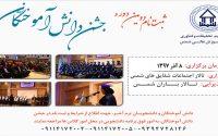 🎓اطلاعیه برگزاری جشن دانش آموختگان پردیس دانشگاهی شمس