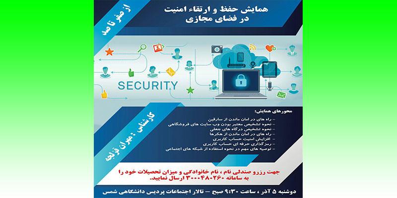 """🌐اطلاعیه برگزاری همایش """"حفظ و ارتقاء امنیت در فضای مجازی"""""""