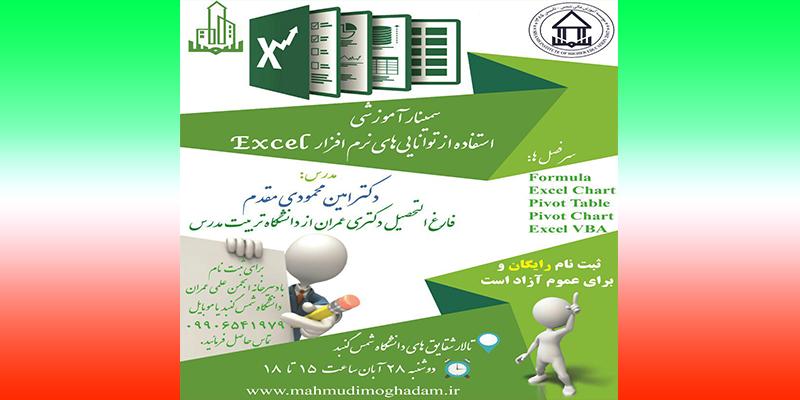 اطلاعیه برگزاری سمینار آموزشی استفاده از توانایی های نرم افزار Excel