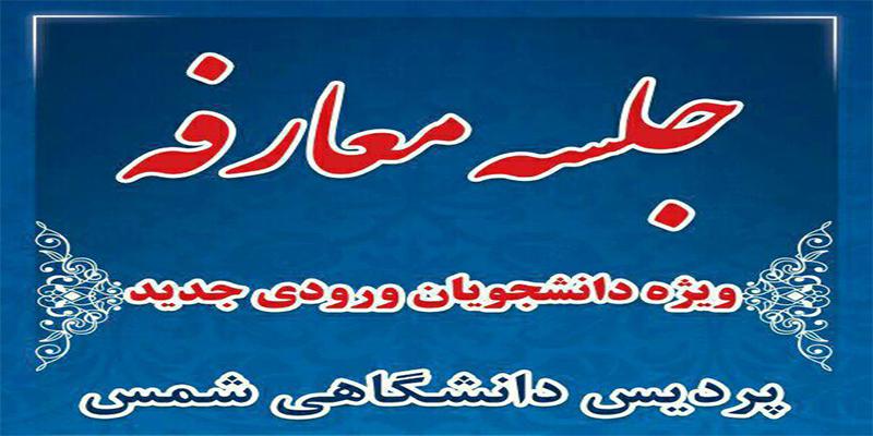 جشن معارفه ویژه دانشجویان ورودی ۹۷