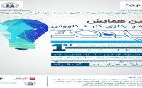 موسسه آموزش عالی شمس با همکاری جامعه استارتآپ گنبد کاووس برگزار می نماید