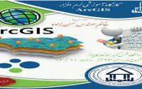 اطلاعیه برگزاری کارگاه آموزشی نرم افزار ArcGIS