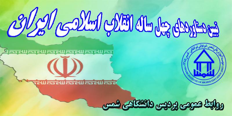 همایش تبیین دستاوردهای چهل ساله انقلاب اسلامی ایران