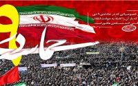۹ دی، روز تجلی هوشمندی و بصیرت ملت ایران، گرامی باد.