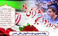 🌷۱۶ آذرماه؛ روز دانشجو بر تمامی دانشجویان عزیز مبارک باد.