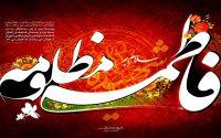 شهادت بانوی دو عالم، دخت نبی اکرم (ص)، حضرت فاطمه زهرا (س) بر تمامی مسلمانان و عاشقان اهل بیت (ع) تسلیت باد.