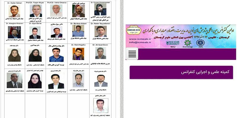انتخاب آقای دکتر محمد نوروزی به عنوان عضو کمیته علمی و اجرایی …