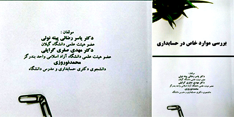 ☑️ افتخاری برای دانشگاه شمس