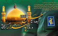 میلاد امام حسین (ع) و روز پاسدار مبارک باد