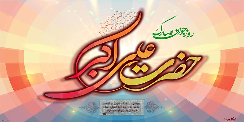 میلاد حضرت علی اکبر و روز جوان مبارک