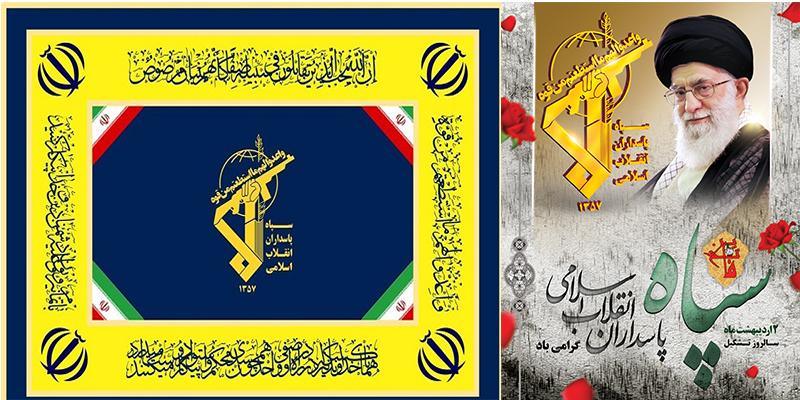 ۲ اردیبهشت ماه سال روز تشکیل سپاه پاسداران انقلاب اسلامی گرامی باد
