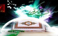 از امام صادق علیه السلام پرسیدند:چگونه شب قدر برتر از هزار ماه است؟ که امام می فرمایند کار نیکی که در آن شب انجام می شود بهتر از اعمال شب های دیگر است.