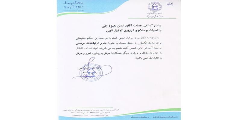 نماینده ارتباط مردمی موسسه آموزش عالی شمس گنبد جناب آقای امین هیوچی