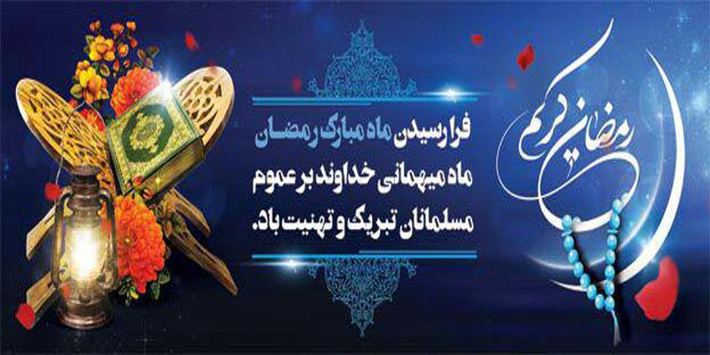 معلومات مختصر در باره ماه مبارک رمضان و دانلود دعای ربنا محمدرضا شجریان