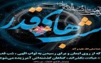 شب نوزدهم ماه مبارک رمضان مصادف با شب ضربت خوردن امام علی(ع)، اعمال و مناجاتی خاص خود دارد