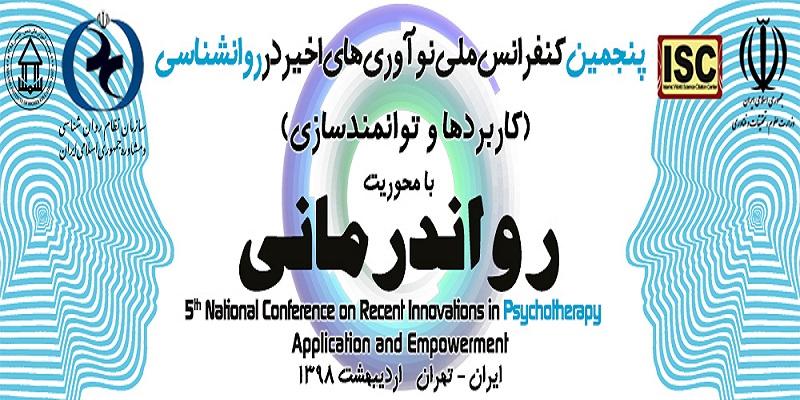 پنجمین کنفرانس ملی نوآوری های اخیر در روان شناسی (کاربردها و توانمندسازی)