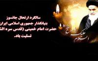 سالروز ارتحال جانسوز بنیانگذار جمهوری اسلامی ایران حضرت امام خمینی ( قدس سره الشریف) تسلیت باد