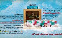 تهران میزبان تشییع ۱۵۰ شهید گمنام