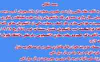 حمایت مقام عالی وزارت در خصوص دانشجویان آسیب دیده در حادثه سیل سال جاری