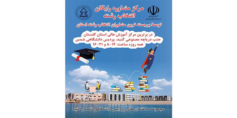 مرکز مشاوره رایگان تحصیلی در دانشگاه شمس با اساتید مجرب دانشگاهی و آموزش و پرورش راه اندازی شد