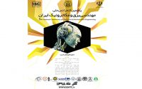 برگزاری رویداد علمی پنجمین کنفرانس ملی مهندسی برق، مکاترونیک با حمایت علمی موسسه آموزش عالی شمس گنبد برگزار گردید