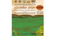 با همکاری معاونت پژوهش دانشگاه، کنفرانس مذکور این رویداد در قالب همایش کشاورزی با همکاری موسسه آموزش عالی شمس گنبد برگزار می گردد.