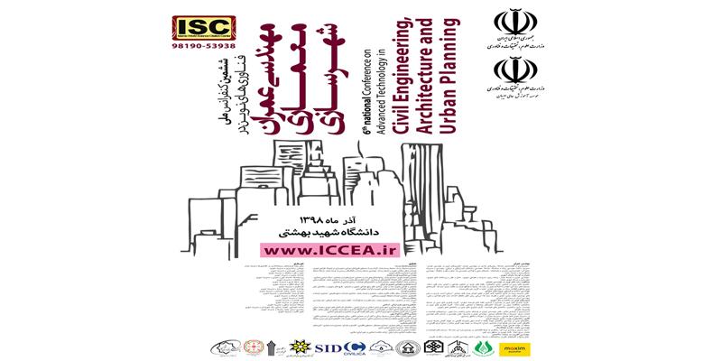 با حمایت علمی و همکاری موسسه آموزش عالی شمس گنبد ششمین کنفرانس ملی فناوری های نوین در مهندسی عمران ، معماری و شهرسازی برگزار می گردد