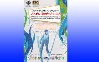 چهارمین کنفرانس ملی پژوهش های کاربردی در تربیت بدنی، علوم ورزشی و قهرمانی، با حمایت علمی این موسسه در حال برگزاری می باشد