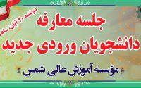 جشن معارفه ویژه دانشجویان ورودی ۹۸