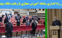 اقدامات انجام شده توسط موسسه شمس گنبد در خصوص آموزش های الکترونیک