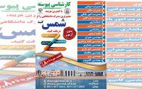 کارشناسی پیوسته: با کمترین هزینه معتبرترین مدرک دانشگاهی دولتی را از دانشگاه شمس گنبد دریافت کنید