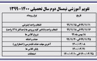 تقویم آموزشی نیمسال دوم سال تحصیلی ۱۴۰۰-۹۹