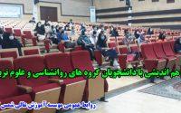 جلسه هم اندیشی با دانشجویان گروه های روانشناسی و علوم تربیتی