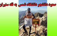 صعود دانشجوی دانشگاه شمس  به قله سنبران