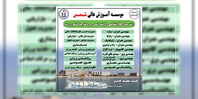 عید سعید غدیر خم بر عموم مسلمانان مبارک